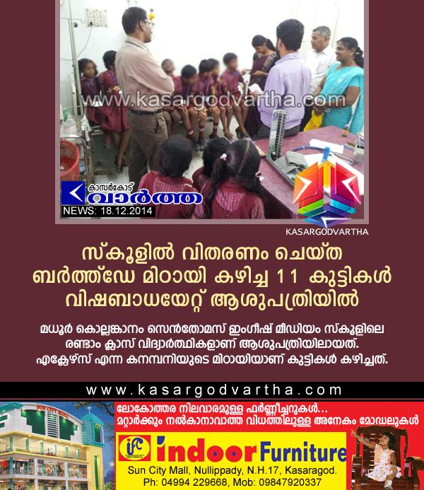 Kasaragod, School, Students, Madhur, Kerala, Food Poison, Hospital, 11 students hospitalized.