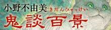 『鬼談百景』特設サイト