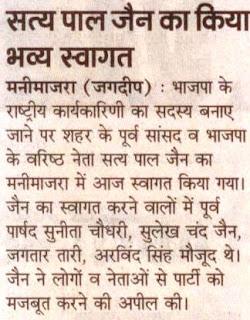 भाजपा के राष्ट्रीय कार्यकारिणी का सदस्य बनाए जाने पर शहर के पूर्व सांसद व भाजपा सत्य पाल जैन का मनीमाजरा में स्वागत किया गया।