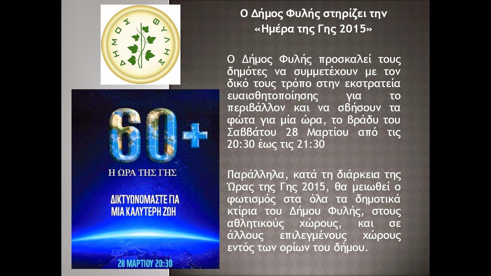 Ο Δήμος Φυλής στηρίζει την «Ημέρα της Γης 2015»