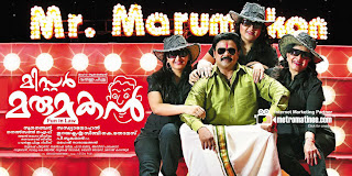Mr. Marumakan 2012 Malayalam Full Movie Watch Online