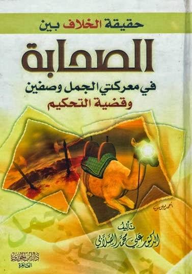 حقيقة الخلاف بين الصحابة في معركتي الجمل وصفين وقضية التحكيم - علي الصلابي pdf