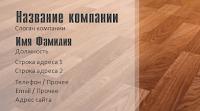 Визитка деревянный ламинат