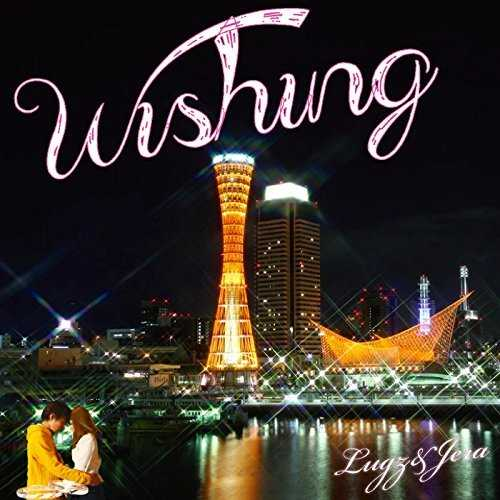 [Single] Lugz&Jera – Wishing (2015.04.22/MP3/RAR)