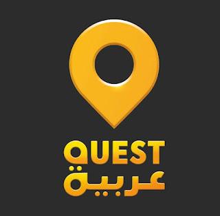 تردد قناة Quest Arabiya للبرامج والأفلام الوثائقية على النايل سات