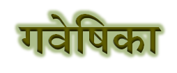Sanskrit Search