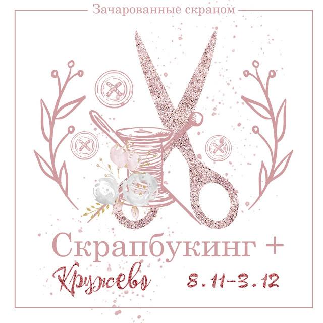 Рубрика Скрапбукинг+. Кружево. Выпуск 2