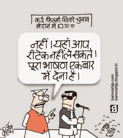 bollywood cartoon, cartoons on politics, indian political cartoon, election cartoon, election 2014 cartoons
