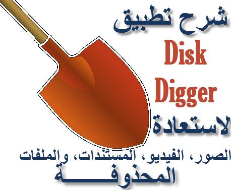 DiskDiggerبإمكانيات لإستعادة المحذوف,بوابة 2013 unnamed.png