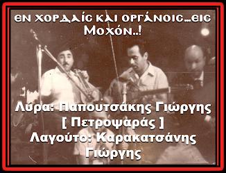 ΠΕΤΡΟΨΑΡΑΣ - ΚΑΡΑΚΑΤΣΑΝΗΣ