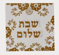 Servilletas Shabat shalom (20) papel letras doradas 16.5 ctms.