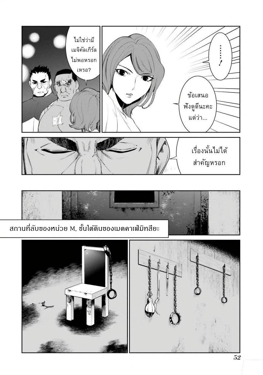 Mahou Shoujo Tokushuusen Asuka ตอนที่ 24 TH แปลไทย