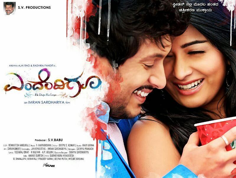 "Radhila Pandit's upcoming movie ""ENDENDIGU"" First Look"