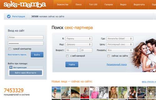 Сайты россии секса