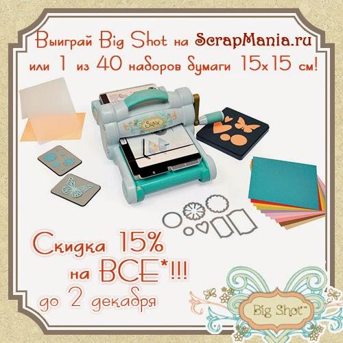 http://scrapmania.ru/news/nam-6-let-skidka-15-na-vse-vyigraite-big-shot-novinki/
