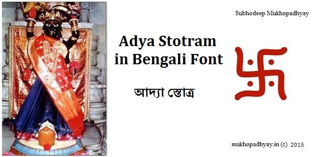 Adya Stotram in Bengali Font