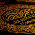 Al Quran Karim Facebook Cover Photo