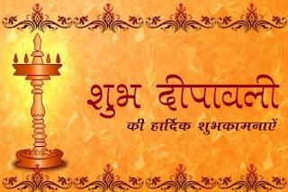 दीवाली की शुभकामनायें.... Happy Diwali 2015 wishes in hindi