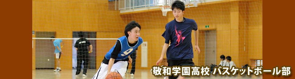 敬和学園高校バスケットボール部 活動報告