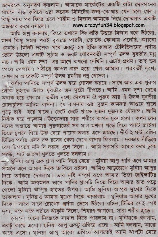 Bangla+Vabi+Choti Cartoon Mojar Vabi Font Sabita Bhavi Bangla Choti ...
