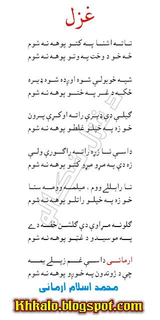 Muhammad Islam Armani pashto Ghazal