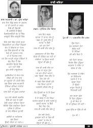 पंजाबी  की पत्रिका में मेरी कविता