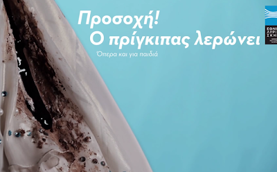 http://www.nationalopera.gr/gr/event/prosohi-o-prigipas-leronei/