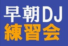 早朝DJ練習会'2018のお申込みはこちら!