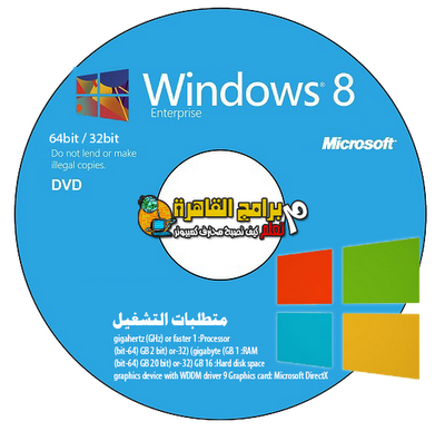 Windows 8 Enterprise Final Download تحميل النسخة الأخيرة والأصلية من ويندوز 8