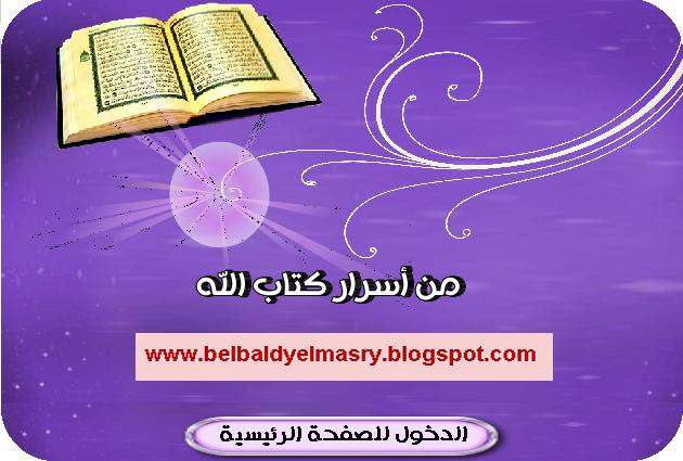 حمل اسطوانة من اسرار كتاب الله والتى تحتوى على مجموعة دروس وتلاوات فى القرآن الكريم كاملا الثلاثون جزء رابط مباشر