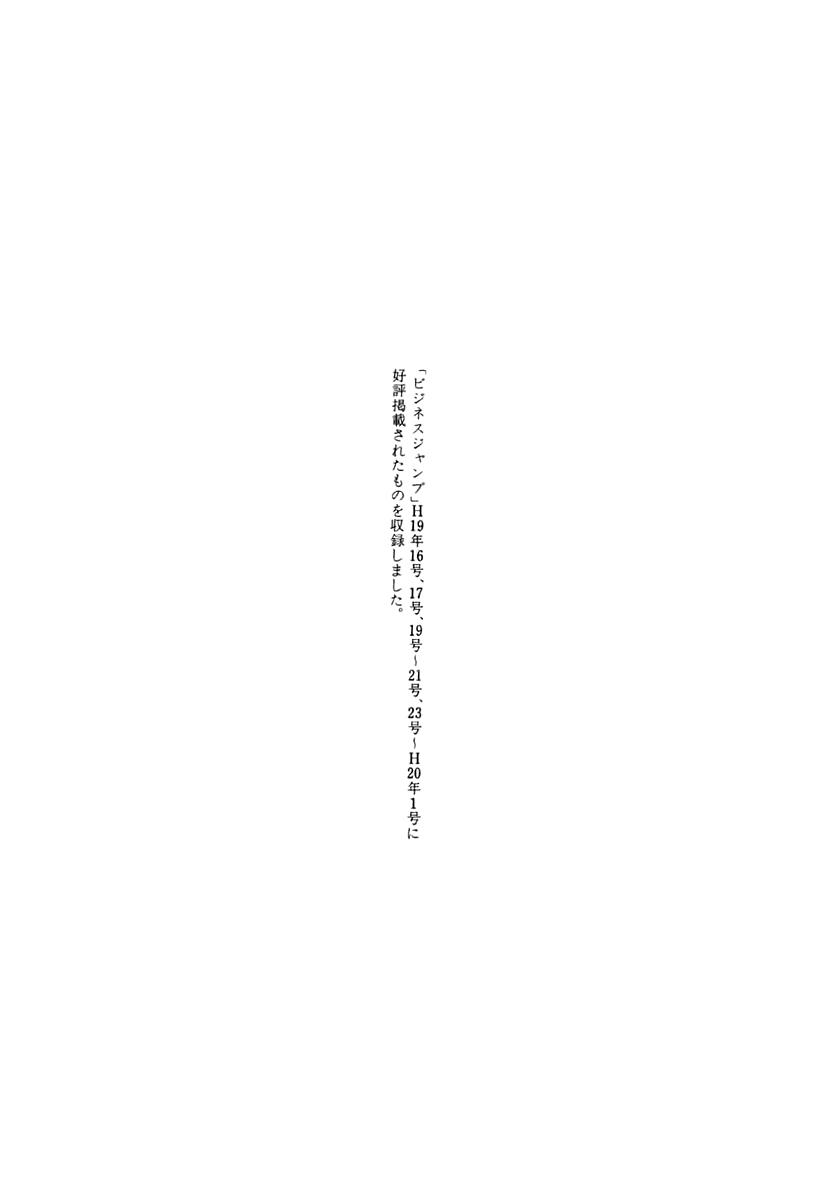 TruyenHay.Com - Ảnh 30 - Orange Yane no Chiisana Ie Chap 64 End