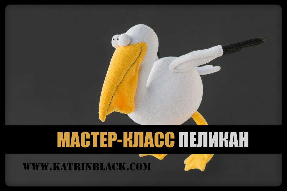 """Мастер-класс и выкройка """"Как сшить пеликана?"""" Шьём прикольную игрушку из флиса своими руками."""