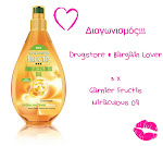 My Garnier giveaway (Greece only)