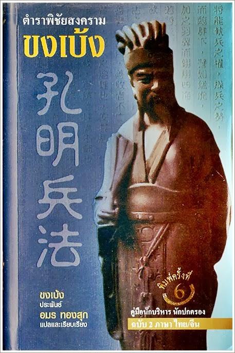 คัมภีร์ขงเบ้ง : Book of Zhuge Liang