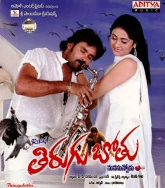 Download Tirugubothu Telugu MP3 Songs