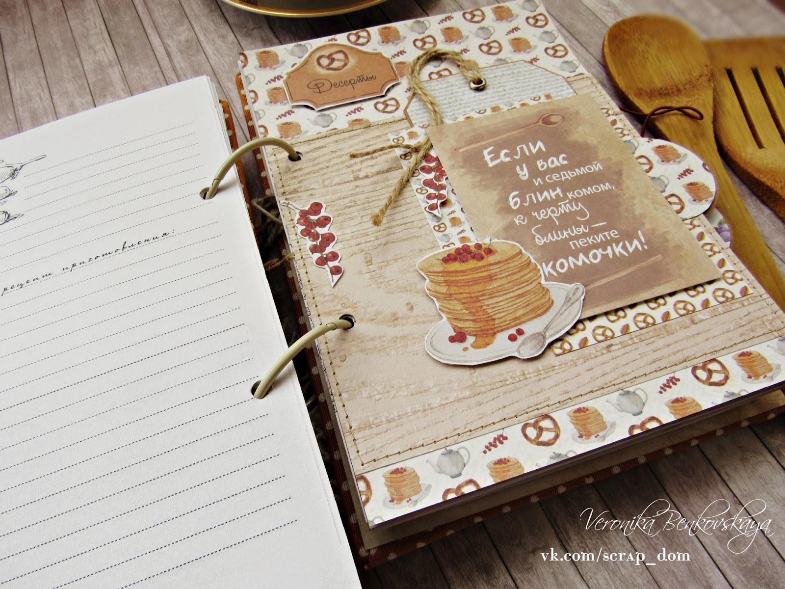 Разделы кулинарной книги своими руками
