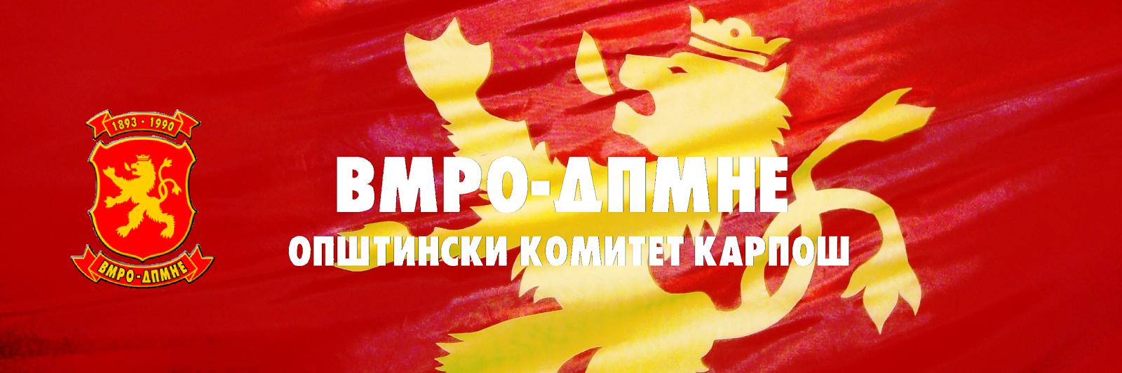 ВМРО-ДПМНЕ - Општински Комитет КАРПОШ