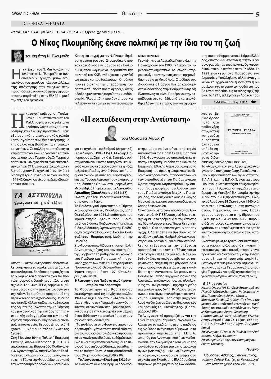 ΑρΚΑΔΙΚΟ ΒΗΜΑ - Υπόθεση Πλουμπίδη  (1954-2014) 60 χρόνια μετά...