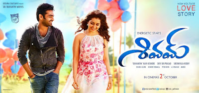Shivam Telugu Movie Review, Rating