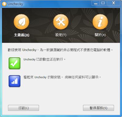 全自動攔截廣告軟體病毒以及瀏覽器首頁綁架,Unchecky V0.3.9 多國語言版!