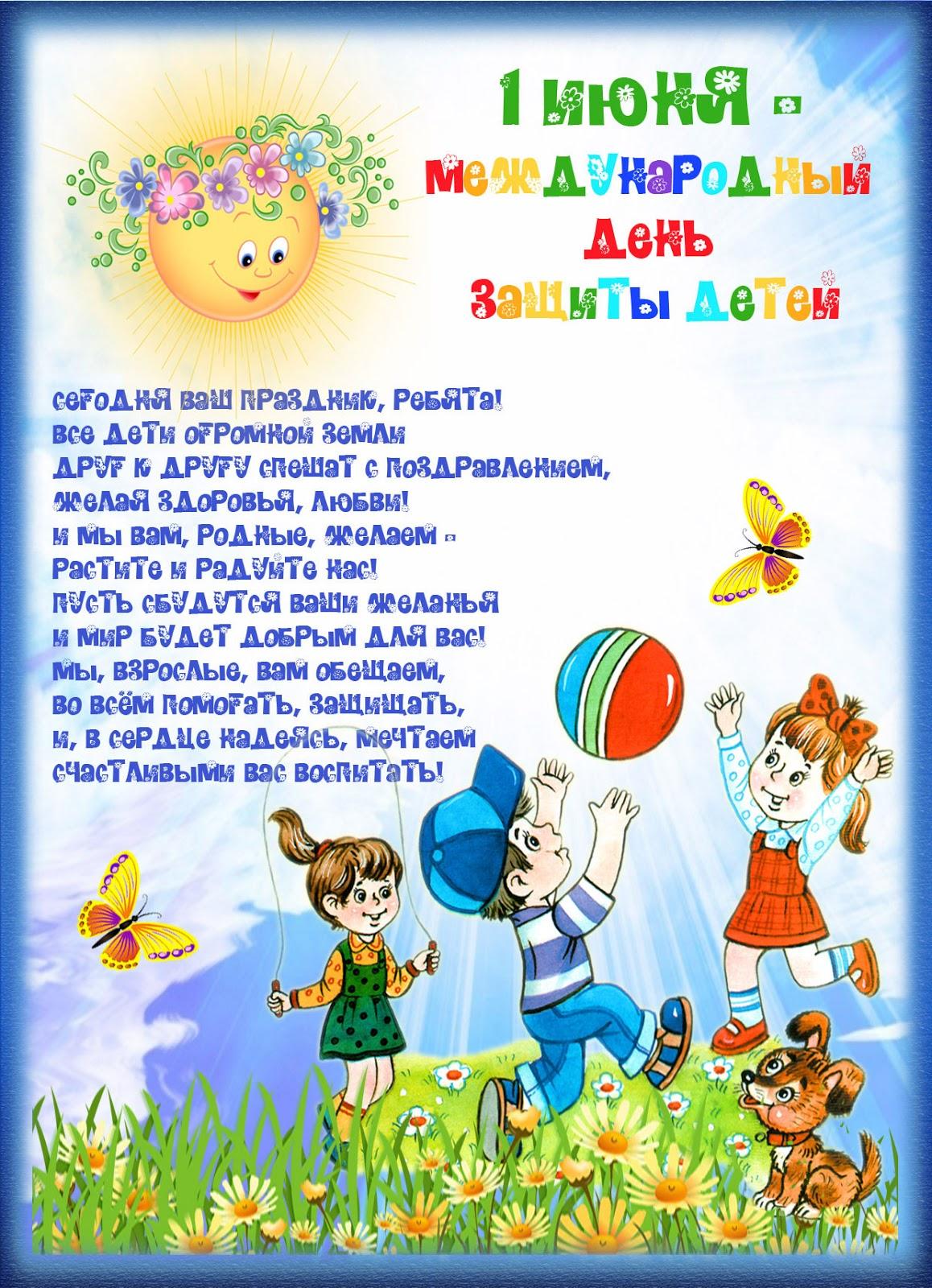 Поздравления с днем защиты детей короткие открытки
