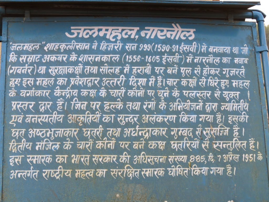 Jal Mahal Information Board
