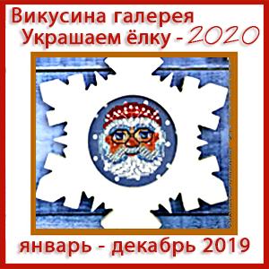 """Викусина галерея """"Украшаем елку-2020""""."""