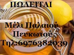 ΟΡΕΙΝΟ ΜΕΛΙ