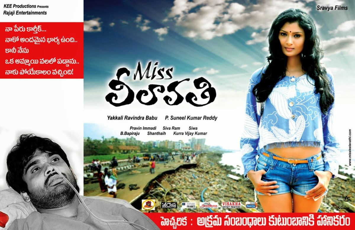 Miss Leelavathi 2015 Telugu Full Movie Watch Online