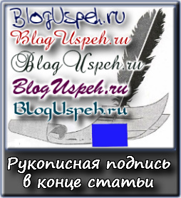 Podpis v konce posta na Blogspot