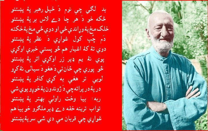Pashto Poetry Sms Very Loving Poem With Photo Khudai