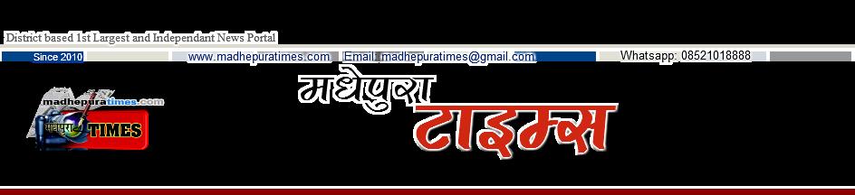 मधेपुरा टाइम्स| MadhepuraTimes | News Portal |