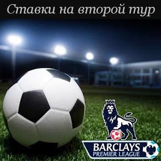 England-Premier-League-2-Round