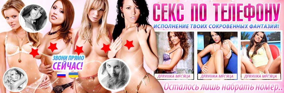 Секс по телефону в Волгограде дешево c мобильного,домашнего